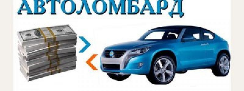 Автоломбард минск автохаус автосалон тагаз в москве